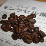 16774652 - ハイチの豆だって~。