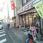 山下精肉店 -