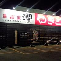 串道楽 潤 - 万葉線「米島口電停」前 駐車場20台