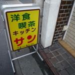 キッチンサン - 昭和を感じます。