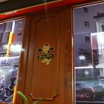 16776208 - ケーニヒス クローネ店内