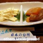 庄や - お通し(マカロニサラダ カレー風味&煮物)