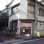 福寿 - 一戸建て住宅の1階を改造した、ユニークなお店です