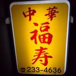 福寿 - 夜は黄色い看板が目印!