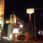 16778485 - 星乃珈琲松原店
