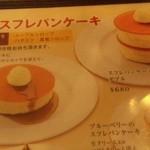 16778543 - スフレパンケーキのダブルを注文!