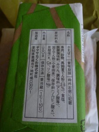 ヤマサちくわ 静岡パルシェ店 name=
