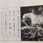 ノング インレイ - 3回目2013年1月12日 お店にあった本「小泉武夫 発酵レストラン」 この人は関係ない。平安時代から続く四條流包丁式の伝承者 落合正之氏。