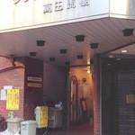 ノング インレイ - 3回目2013年1月12日