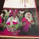 ノング インレイ - 3回目2013年1月12日 「ミャンマーの憧憬」胃率から入って右側の席のテレビの横にメニューの入ったケースの中に本があります。