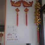 天金 - レジ傍の装飾