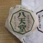 八天堂 三原港町本店 - 抹茶クリームパン
