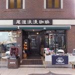 尾道浪漫珈琲 本店 - 店入口