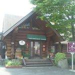 1679238 - 丸太小屋レストラン・エバンス
