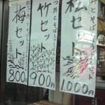 末ひろ - 店外メニュー