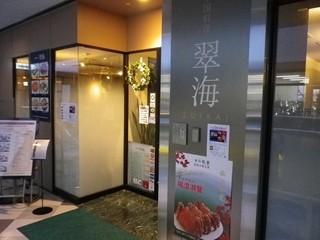 中国料理 翠海 - お店の外観