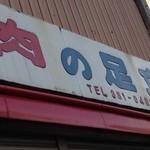 肉の足立 - 外観写真:看板