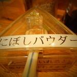 どさん粉 麺や 凡 - カウンターの上に 2 【 2013年1月 】