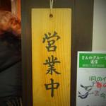 どさん粉 麺や 凡 - 外観 3 【 2013年1月 】