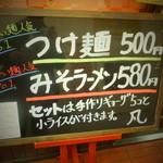 どさん粉 麺や 凡 - 店前メニュー 【 2013年1月 】