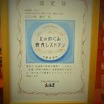 どさん粉 麺や 凡 - 外観 5 北のめぐみ愛食レストランの認定証 【 2013年1月 】