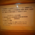 どさん粉 麺や 凡 - 店内に 1 【 2013年1月 】