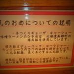 どさん粉 麺や 凡 - 店内に 2 【 2013年1月 】