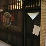 和レー屋 南船場ゴヤクラ - 少し階段上がった右手、一り口に段差があるから要注意‼つまずきますョ