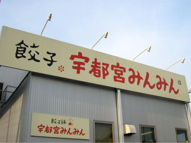 宇都宮みんみん 江曽島店 name=