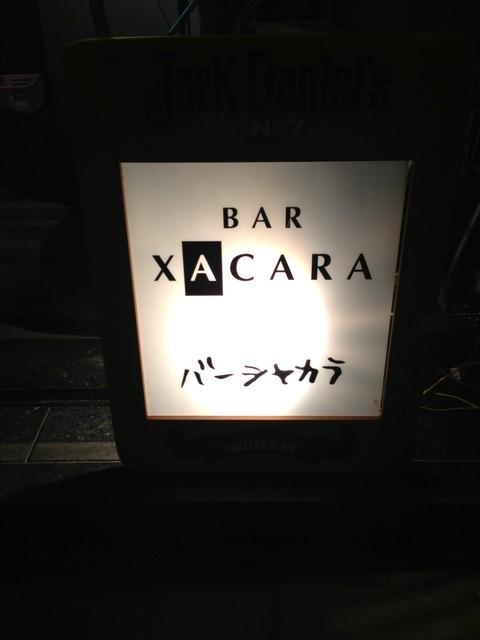 シャカラ - シャカラしか~