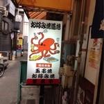 お好み焼道場 -