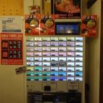 豚骨番長 - 自動食券販売機