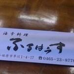 16801945 - 箸袋