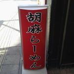 拉麺阿修羅 颯 - 外観3