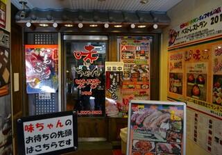 味ちゃん 2号店 - 韓国の雰囲気のエントランス