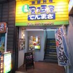 16805614 - 水戸駅から歩いてすぐ