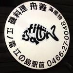 16806359 - 磯料理のお店、海産物も売っています