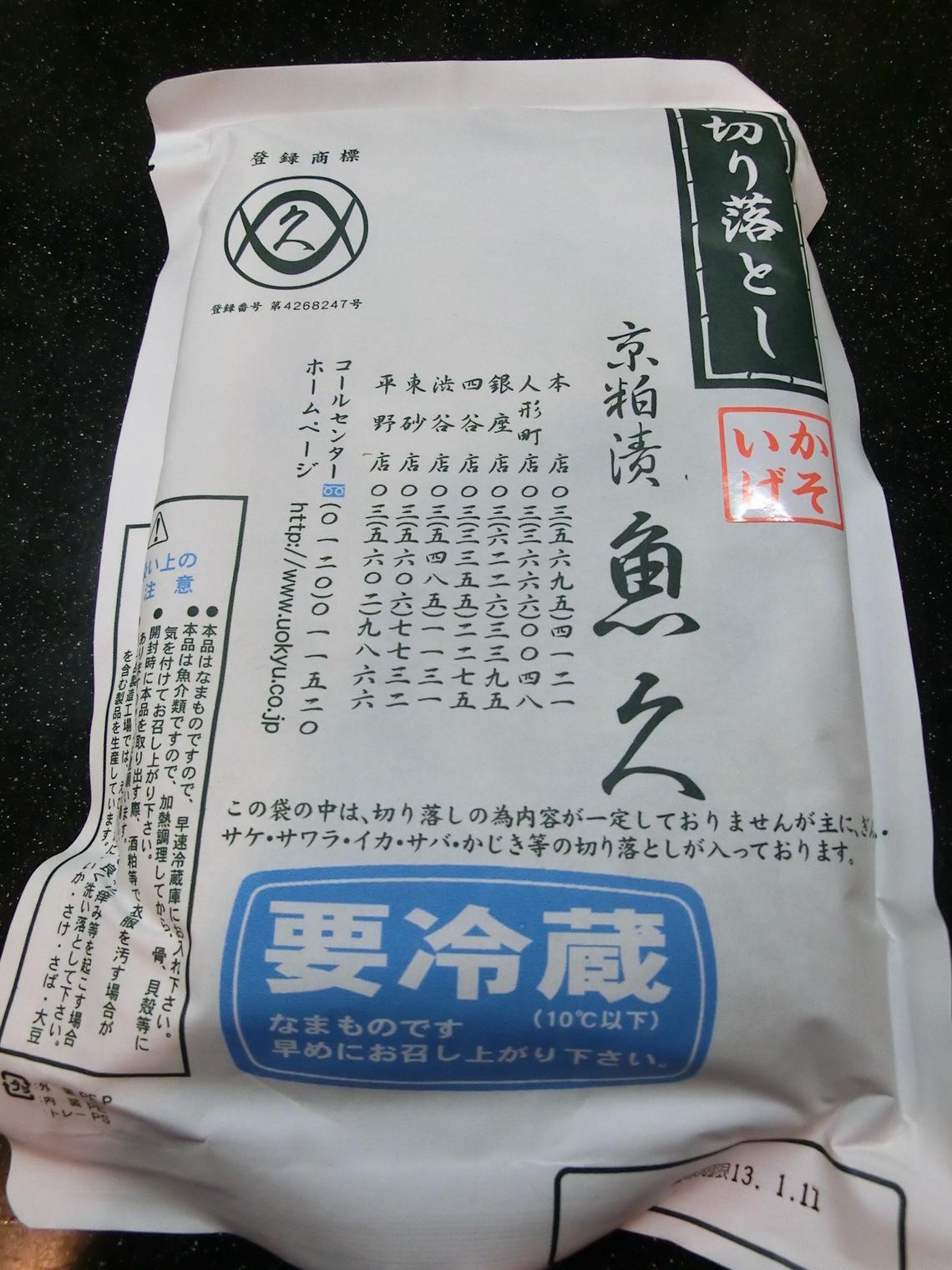 魚久 二子玉川東急フードショー店