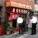 中華料理 太閤 -