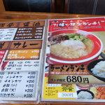 藤原ラーメン 宮島口西店 - メニューの一部