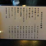とん鈴 - 一品料理メニュー2013年