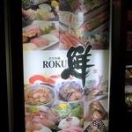 Roku鮮 通天閣本店 -
