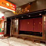 木村屋本店 - 夏は窓は全開で営業いたしております