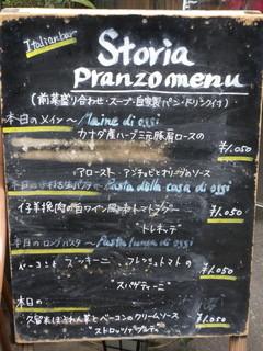 ストーリア - 店頭にあったメニュー