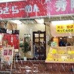 中華料理 秀陽 - もはや雪国
