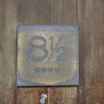 8 1/2 - 隠れ家への入り口
