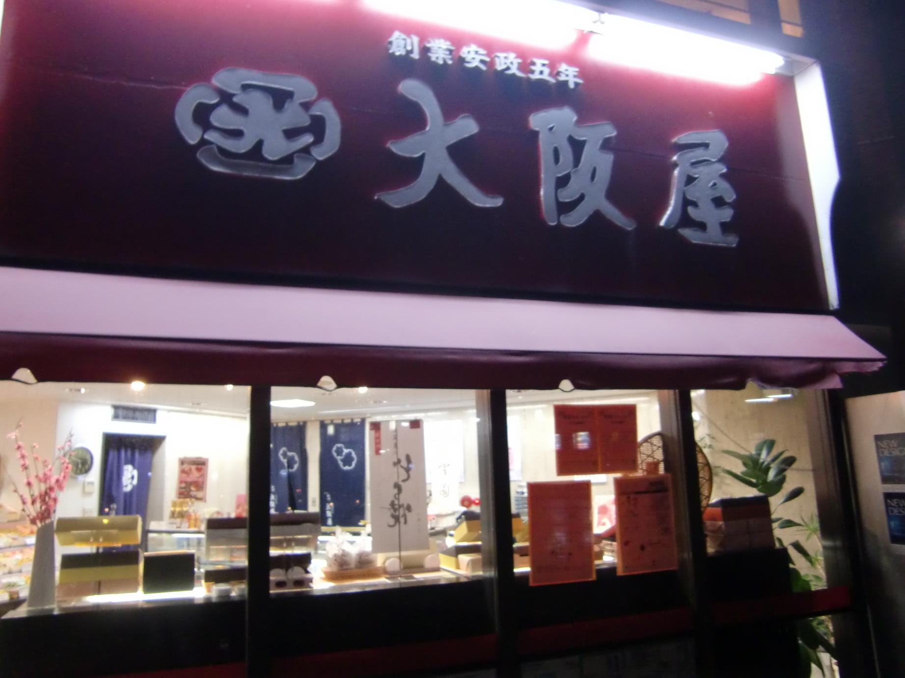 大阪屋 吉田店