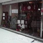 末ひろ - 2013年1月14日は雪でした