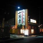 七輪房 - 外観写真:大宮栗橋線 白岡駅近くです。