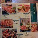 かに道楽 - 46 単品料理